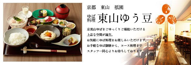 ゆば料理ゆう豆東山店