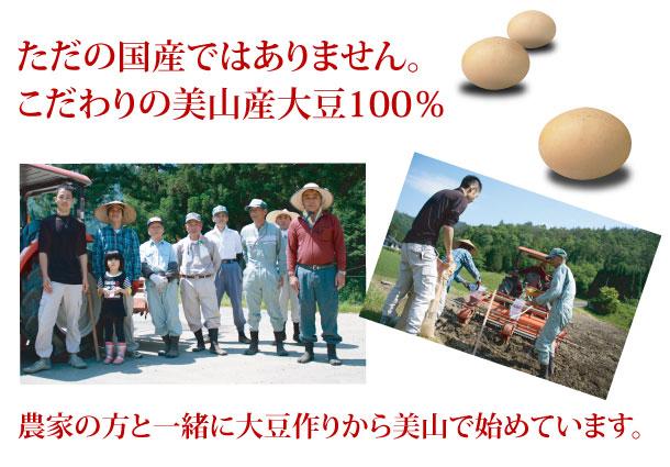 ただの国産大豆ではありません。