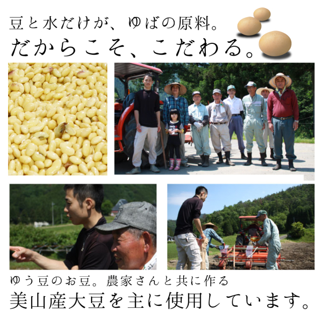 美山さん大豆