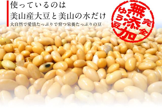 無添加の美山産大豆100%