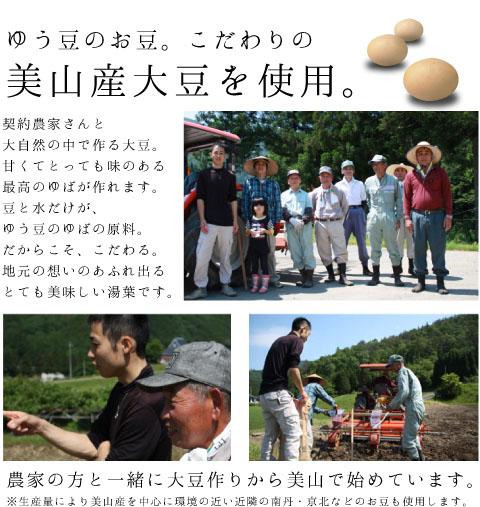 美山産大豆使用
