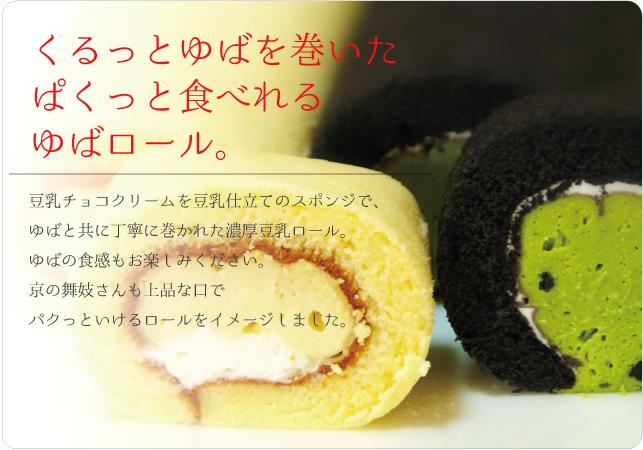豆乳ゆばロールケーキと黒豆豆乳抹茶ケーキ