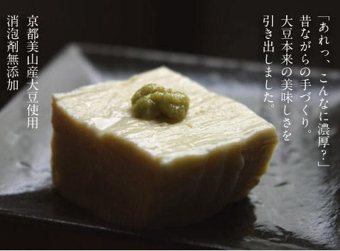 美味しいゆう豆の湯葉